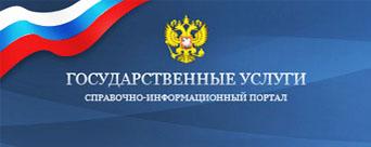 Портал ГосУслуги